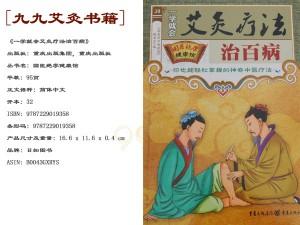 书籍:一学就会艾灸疗法治百病