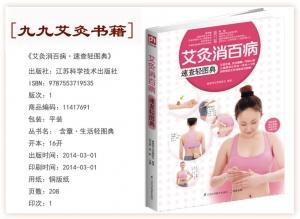 新书籍推荐《艾灸消百病·速查轻图典 》