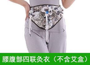 腹部腰部 四 联 灸 衣(不含艾盒)
