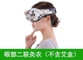 眼 部 二 联 灸 衣(不含艾盒)